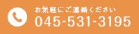 お気軽にご連絡ください 045-531-3195