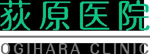 荻原医院 OGIHARA CLINIC
